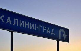 Калининградская таможня зафиксировала рост турпотока после введения электронных виз